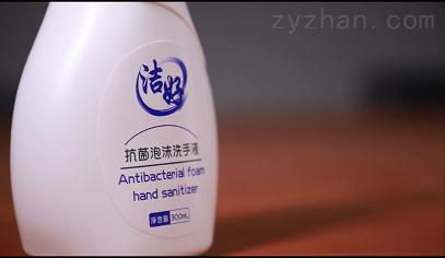 潔好牌泡沫洗手液