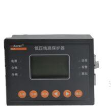 ALP320-160/M线路综合保护器 低压馈线保护 输出4-20mA