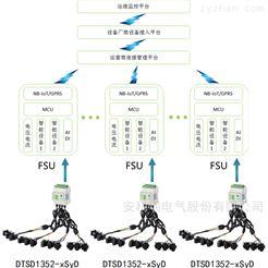 DTSD1352-xSyD5G基站电源改造交直流 基站用四路智能电表