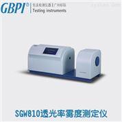 塑料制品|包裝薄膜|涂料|透光率霧度測定儀