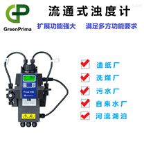 英國GREENPRIMA-流通式濁度分析儀