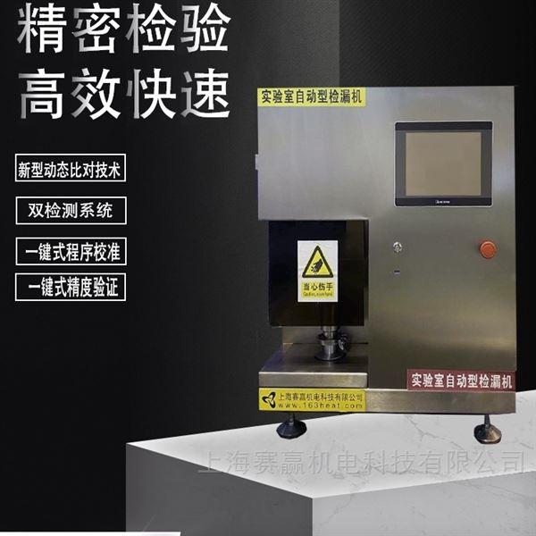 红外线密封性真空制药化工检测仪测漏仪