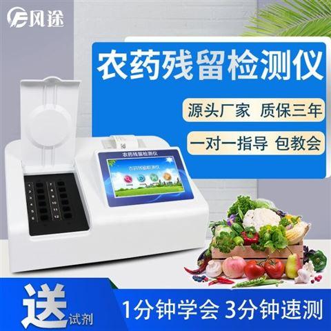 全新一代安卓智能系统农药残留检测仪