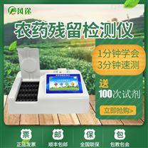 土壤中農藥殘留檢測儀