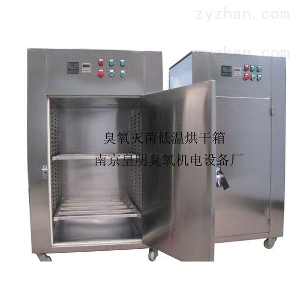臭氧滅菌烘干箱廠家