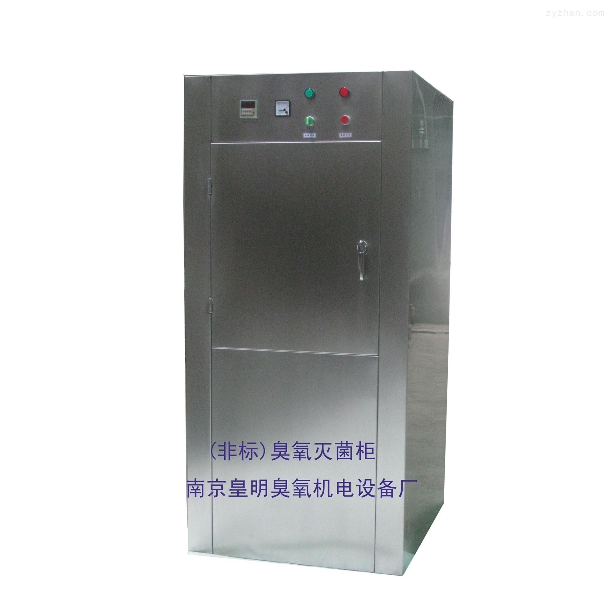 南京传递式臭氧灭菌柜