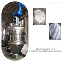 聚四氟乙烯树脂专用筒锥式过滤洗涤二合一