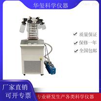 冷凍干燥機HUAXI-1F-80