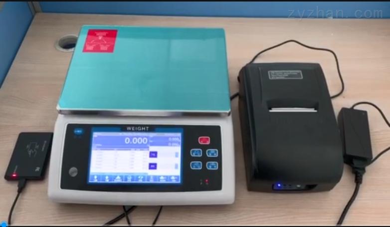 智能桌秤刷卡打印操作視頻