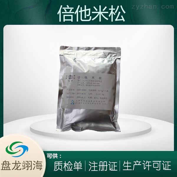 医用级地塞米松磷酸钠CP2020新药典原料