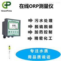 ORP測定儀/PH計_英國GREENPRIMA