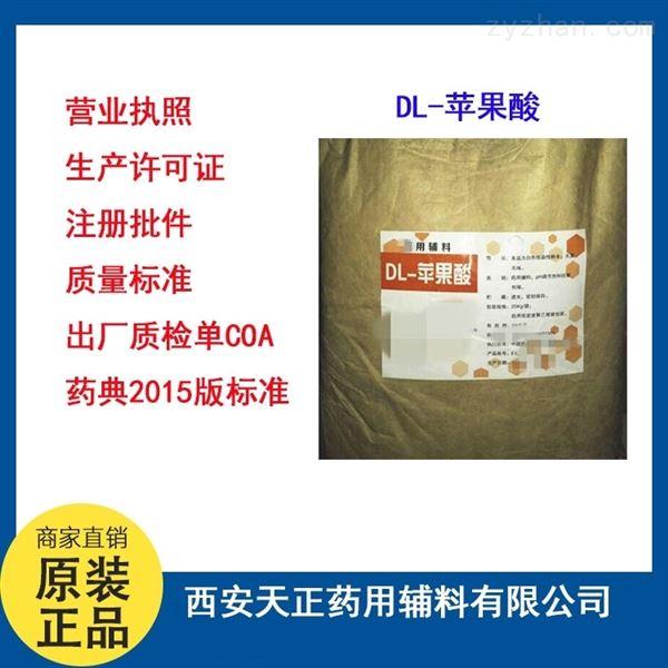 医用级 药用级氨丁三醇供应商大量现货