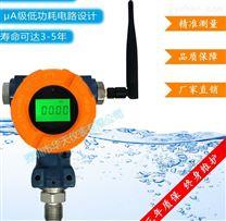物联网低功耗无线压力液位传感器 消防水务