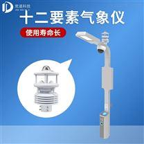 智慧路燈專用氣象環境監測傳感器