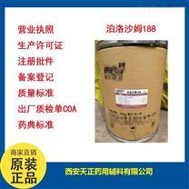 进口药用标准泊洛沙姆188的用途