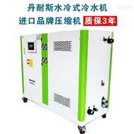 DNC-3W丹耐斯品牌水冷式冷水機*質保3年