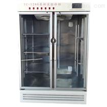 YC-1500型对开门层析实验冷柜