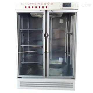 对开门YC-1200型定制层析冷柜