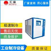 制药行业冷水机 汇富10p风冷式水冷机组
