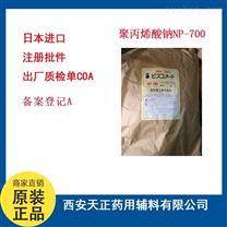 水凝胶巴布贴用基质材料医用级聚丙烯酸钠