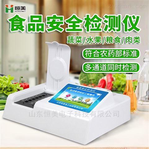 多功能食品安全检测仪价格