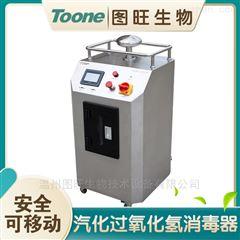 TW-V1000汽化过氧化氢消毒机