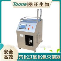 TW-V200B过氧化氢灭菌器