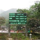 OSEN-FY东莞生态公园现场监测空气负氧离子检测系统