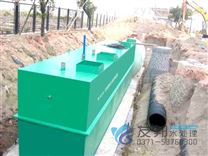 生活污水處理設備