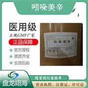 医药级消炎痛 医用级吲哚美辛原料 标准供应