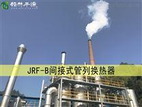 产品名称:JRF-B间接式管列换热器