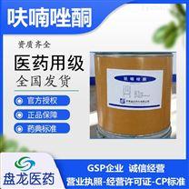 国yao准字呋喃唑酮原liaoyao符合yao典标准