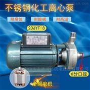鉅源不銹鋼耐腐蝕離心泵精細化工行業