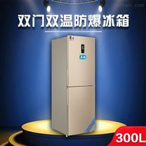 英peng双men双温防爆冰箱300L 制药shi验室冰箱