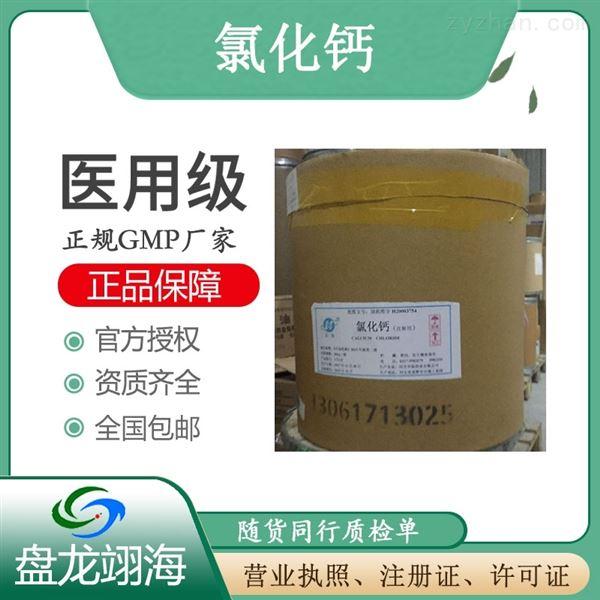 药用级氯化钙 辅料 标准 供应