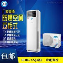 昆山涂料厂用柜式冷暖防爆空调