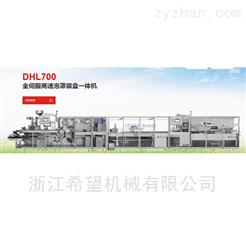 DHL700全伺服高速泡罩裝盒一體機