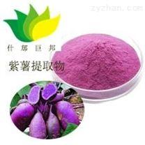 紫薯粉天然食品原料
