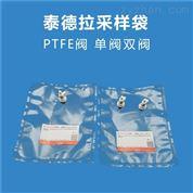 泰德拉采气袋 PVF聚氟乙烯气体采样袋