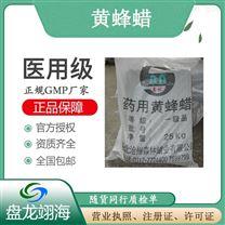 医yao级黄蜂蜡yao物辅liao标准资质齐quan