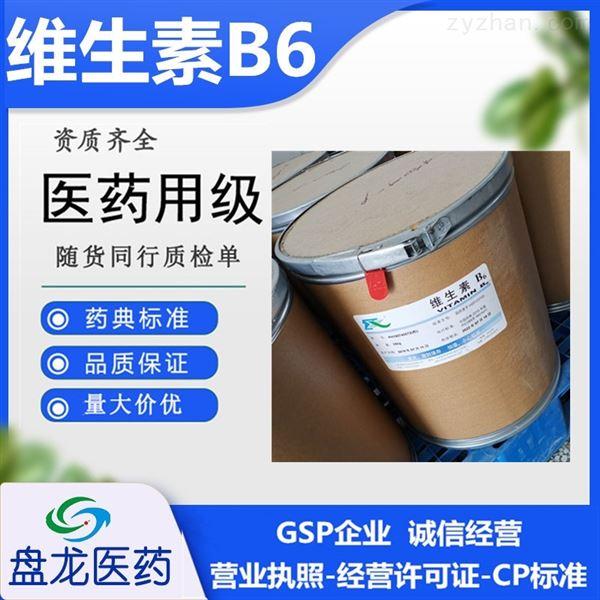 维生素B6原料药粉CP2020版药典标准