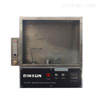 ASTM D4151燃烧试验机/床毯然烧检验箱