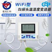 建大仁科無線WiFi溫濕度記錄儀