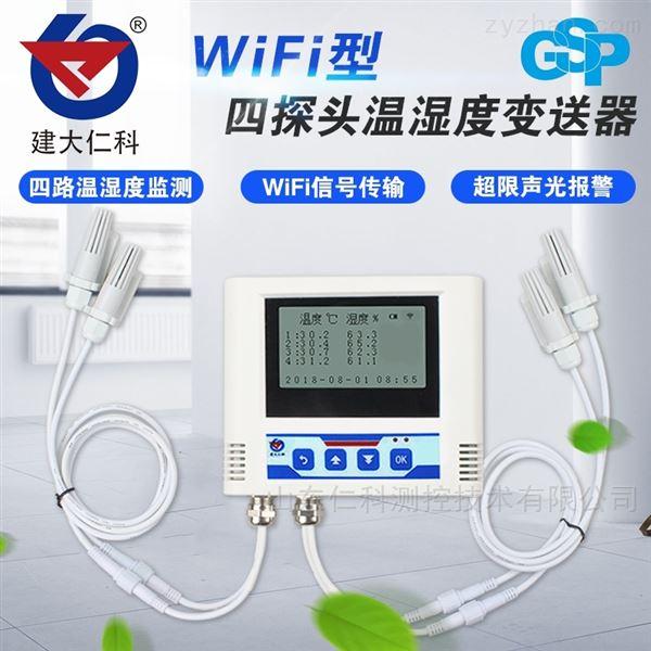 建大仁科无线WiFi温湿度记录仪
