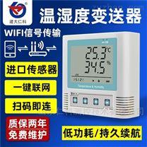 倉庫溫濕度記錄儀