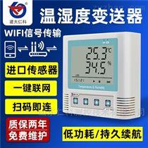 RS-WS-WIFI-C3仓库温湿度记录仪