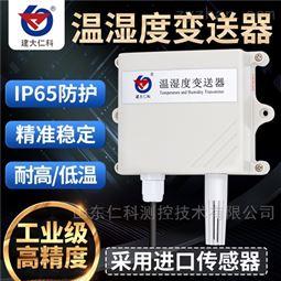高精度温湿度传感器