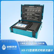 HX-F3便携式ming渠流liang计