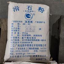 医药级滑石粉末325目1250目润滑剂符合药典