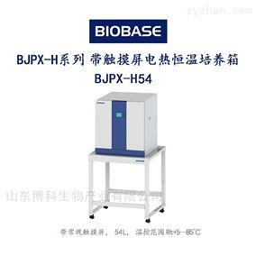 BJPX-H54電熱恒溫培養箱